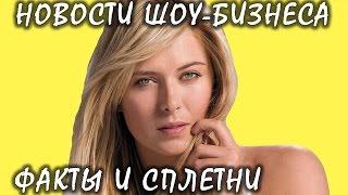 Мария Шарапова вернет потерянные миллионы. Новости шоу-бизнеса.