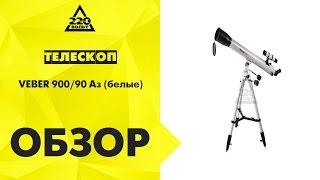 Огляд Телескоп VEBER 90090 Аз білі