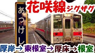 花咲線【前面展望】キハ54系で各駅を巡る乗り鉄旅。