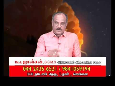 St Antony Siddha Medical Centre - Dr Johnson -  01-08-2017