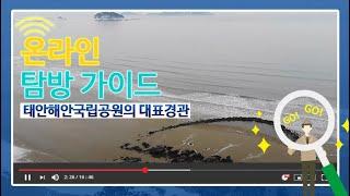 [국립공원 온라인 탐방 가이드] 태안해안국립공원의 대표…