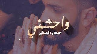حمدان البلوشي - واحشني (حصريا) | 2018