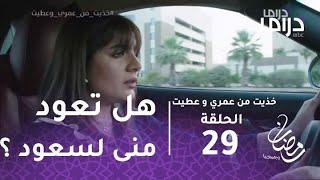 خذيت من عمري وعطيت- الحلقة 29 - هل تعود منى إلى سعود؟