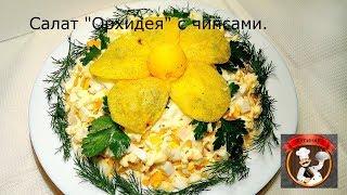 """Салат """"Орхидея"""" с чипсами"""