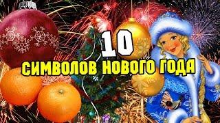 10 СИМВОЛОВ НОВОГО ГОДА