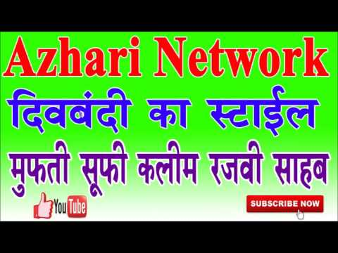 देवबंदियों का स्टाइल Mufti Sufi Kaleem Hanfi Razvi by Azhari Network