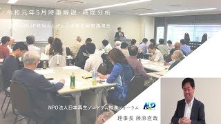 令和元年5月時事解説 時局分析 藤原直哉理事長 第42回NSP時局ならびに日本再生戦略講演会
