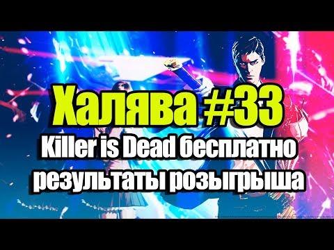 Халява #33 (17.11.17). Killer is Dead бесплатно, результаты розыгрыша акка Uplay