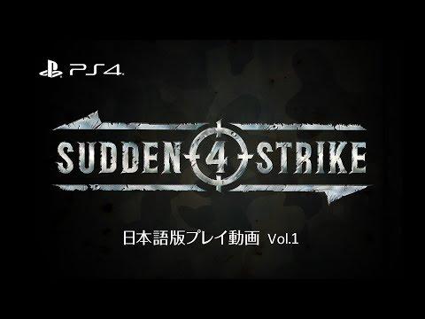 サドン ストライク 4 日本語版プレイ動画 Vol.1