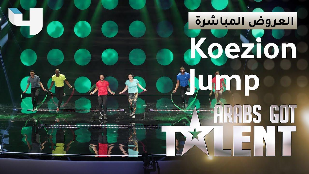 #ArabsGotTalent - عرض من القفز يقطع الأنفاس يقدمه فريق Koezion Jump