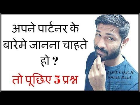 5 Great Question Ask Your Partner To Know Them More Hindi | अपने पार्टनर को जानने के लिए जरूर पूछिए