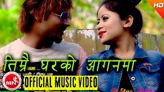 New Nepali Lok Dohori 2073 | Timrai Gharko Aaganma - Dharmendra Shahi & Tika Pun | Mahabu Films