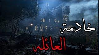 قصص جن : خادمة العائله !!! (واقعيه)