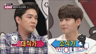 [World Changing Quiz Show] 세바퀴 - Super Junior's Kang in, Secretly eat? 20151002