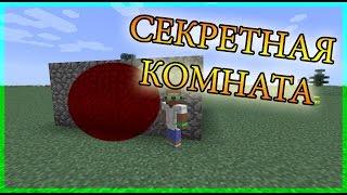 Minecraft. СЕКРЕТНАЯ КОМНАТА. Как сделать, построить секретную комнату, дверь в Майнкрафт?