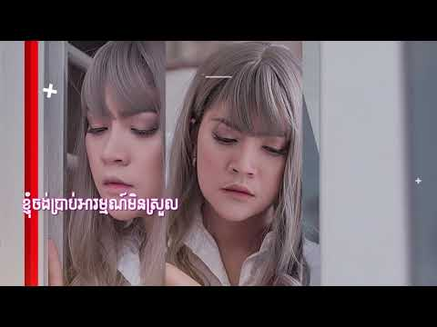 សេដ SAD Song (Official Lyric Song)