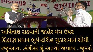 BJP નાજ અવિનાશ રાઠવાએ  જાહેરમાં શિક્ષણ મંત્રીને એવું તો શું કહ્યું કે મંત્રીએ ઉભા થઇ આપ્યો જવાબ.