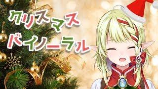 [LIVE] 【バイノーラル】クリスマスにサンタがやってきた!!【千条アリア ASMR】