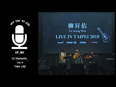 [Off the 97.226] EP.03 유승우(Yu Seungwoo) Live in Taipei 2018