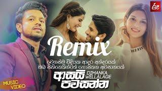 Asai Pawasanna Dj and Remix - Dimanka Wellalage