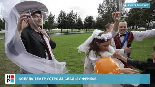 Коляда-театр устроил свадьбу фриков