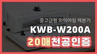 와이어링제본기 코라미 KWB-W200A 천공테스트 사용…