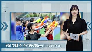 [종로TV] 9월 셋째 주 주간종로통 (feat. 김지…