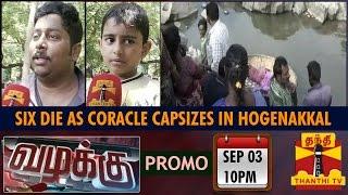 Vazhakku (Crime Story) promo 03-09-2015 Six die as coracle capsizes in Hogenakkal 03/09/2015 Promo thanthi tv shows today