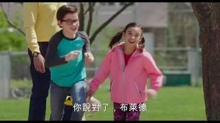 【家有兩個爸X2】最新國際版預告-12月1日 歡樂一家親