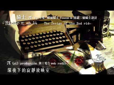 騎士pi Rider pi ep 14 END Fourze 新騎士- Meteor & 淺談二號騎士設計