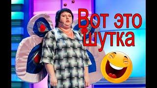 Не возможно сдержать смех !  юмор, Ольга Картункова ! Лучше чем  Comedy Club