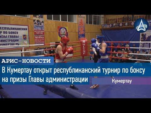 В Кумертау открыт республиканский турнир по боксу на призы Главы администрации