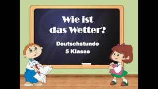Урок немецкого языка 2016, Панжина С.В.
