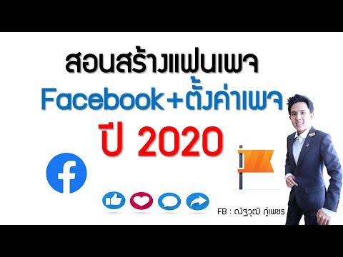 EP 1 : สอนสร้างแฟนเพจ Facebook +ตั้งค่าเพจ ปี 2020
