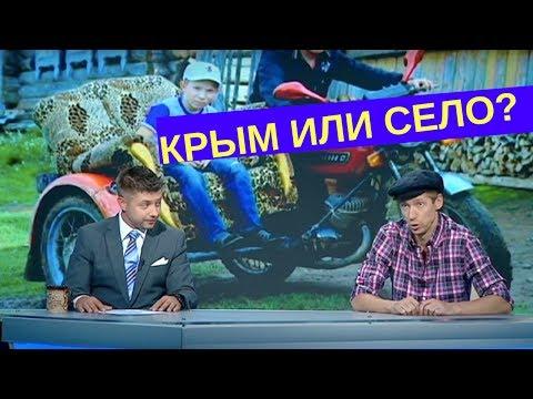 Вместо Крыма едем в село! | Дизель новости Украина