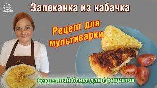ВКУСНЯШКА! Кабачковая запеканка в мультиварке с куриным филе и сыром, рецепт вкусной овощной закуски