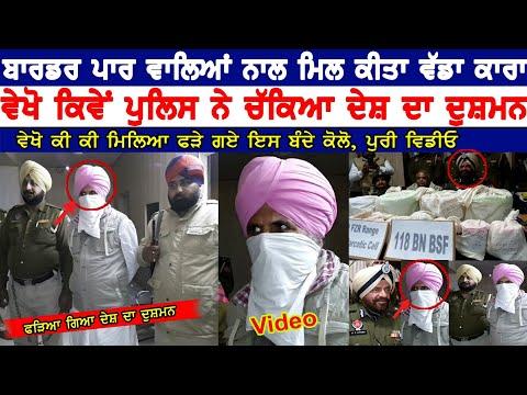 Firozpur Police Ne Heroine Samet Taskar Nu Kita Kabu