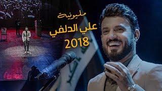 علي الدلفي -مليونية- 2018 (EXCLUSIVE Music Video)Ali Al Dalfie -milyunia