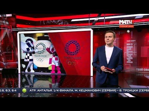 Олимпийские Игры в Японии, как это было, как это будет, МАТЧ ТВ