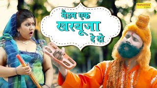 मैडम एक खरबूजा दे दो | Madam Ak Khabooja De Do | Chalak Sadhu | Haryanvi Comedy | Latest Comedy 2019