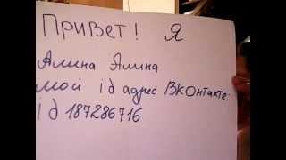Подтверждение странички ВКонтакте Алины Алины.
