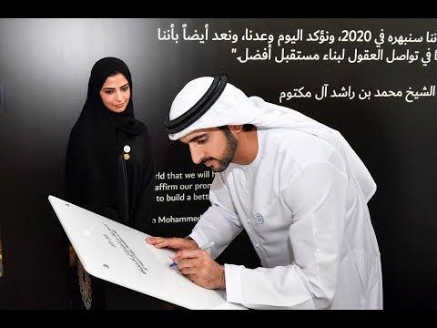 """حمدان بن محمد يزور معرض """"خمسون عاماً، من المشاركة إلى الاستضافة"""""""