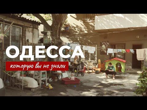 Шокирующая Одесса. Жизнь