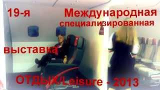 Выставка ОТДЫХ/Leisure - 2013, Крокус Экспо(, 2013-09-29T21:42:27.000Z)