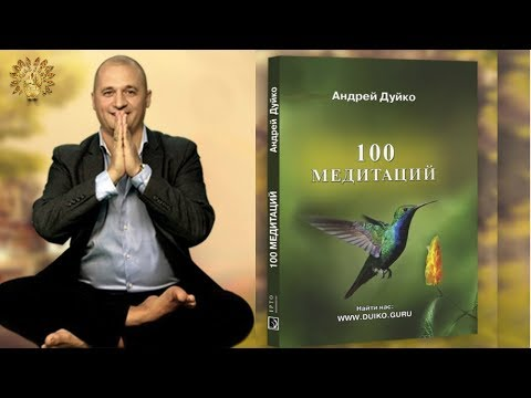 """Новая Книга """"100 медитаций"""" - Андрей Дуйко -  Интернет магазин  Www.duiko.market"""
