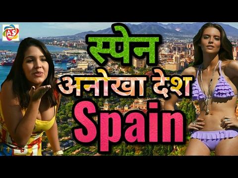 स्पेन एक अनोखा देश | Spain an amazing country | Amazing Facts | Travel to Spain (hindi/urdu)