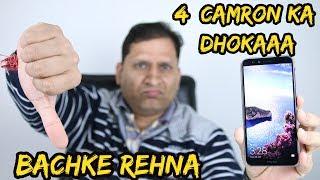 4 Cameron Ka Dhokha | Honor 9 Lite unboxing | G...
