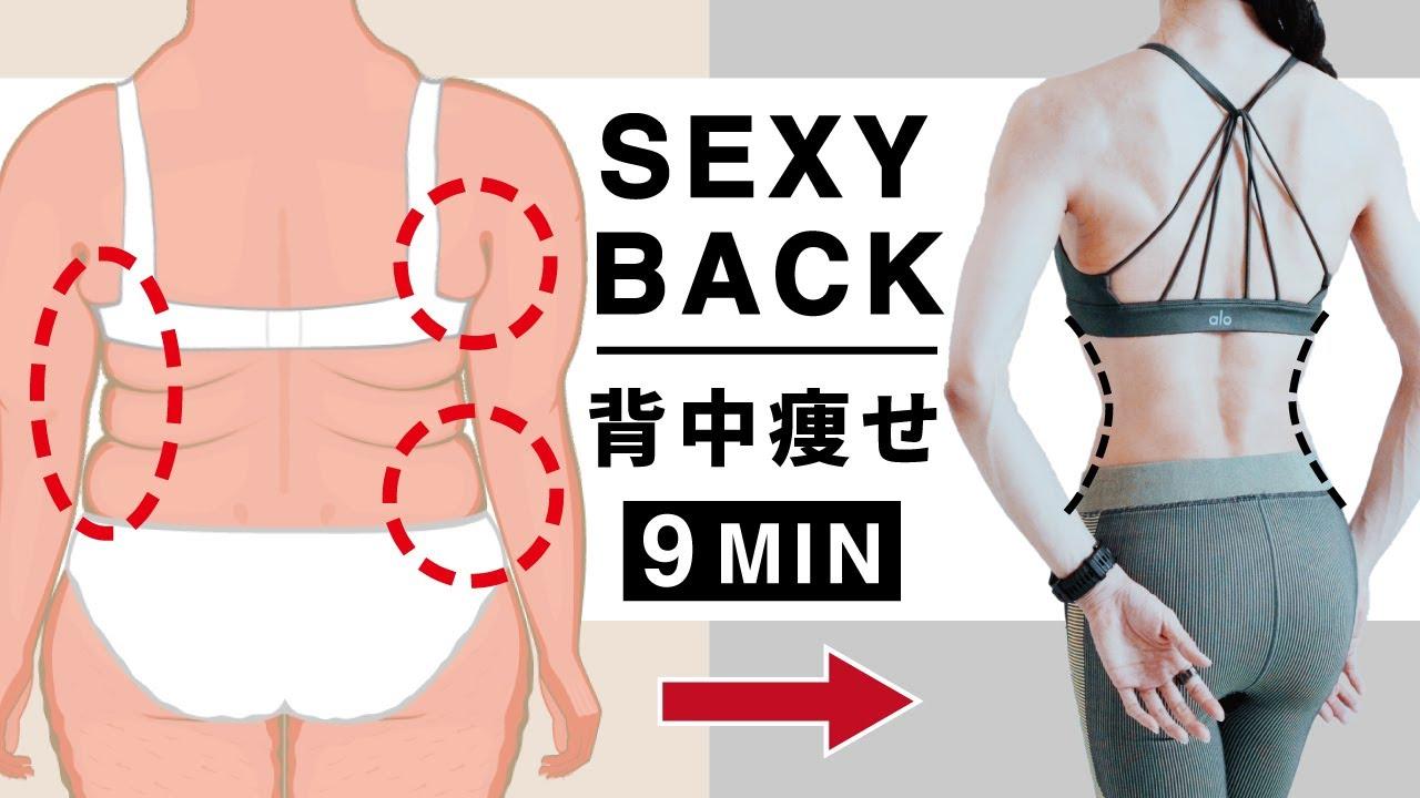 【9分】贅肉をそぎ落とし美しい背中と二の腕をつくる🐸【カエル足ダイエット】