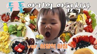 [육아브이로그] 두 돌 아기의 아침식사/ 아기식단/ 삼…