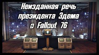 Неизданная речь президента Эдема о Fallout 76